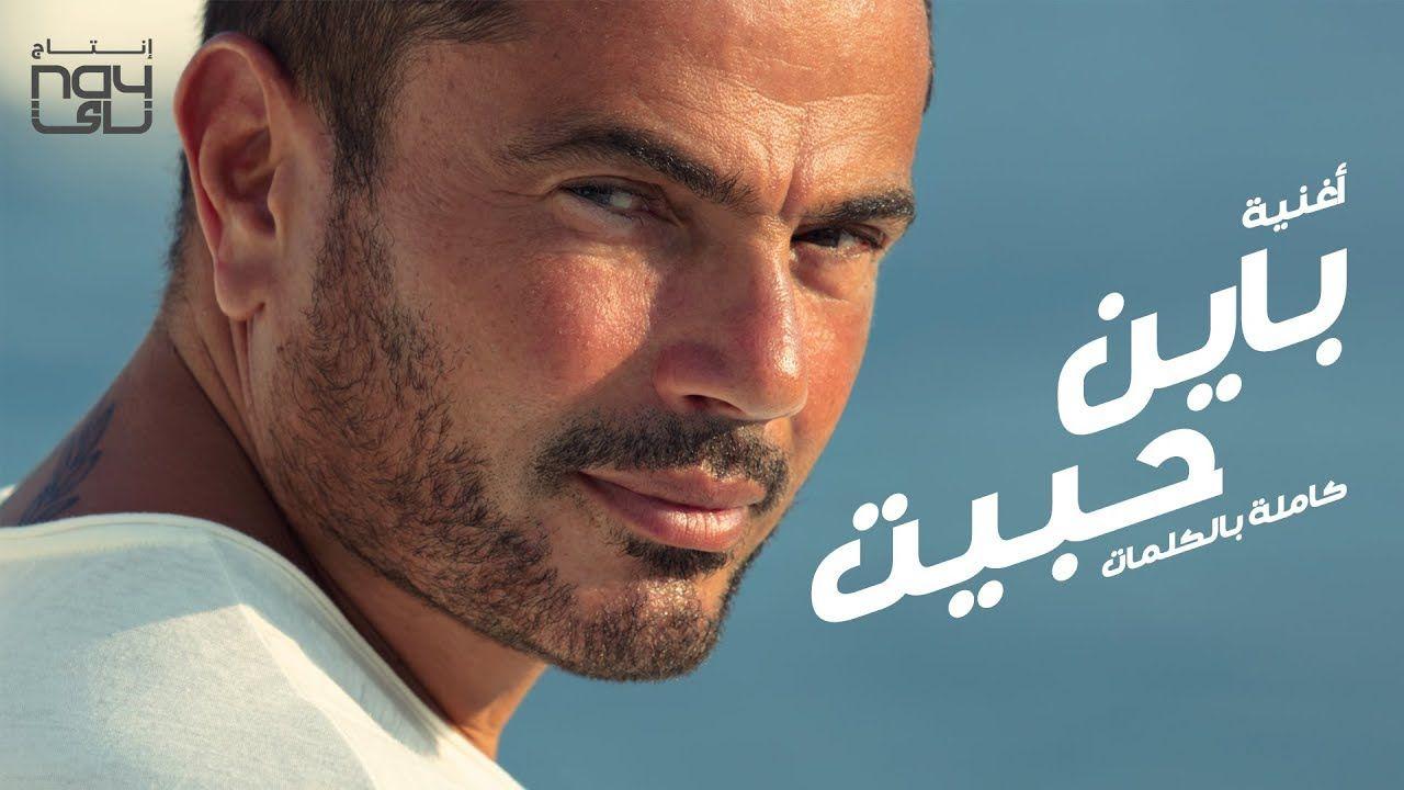 Amr Diab - Bayen Habeit (Audio عمرو دياب - باين حبيت (كلمات - YouTube    Songs, Music songs, Music publishing