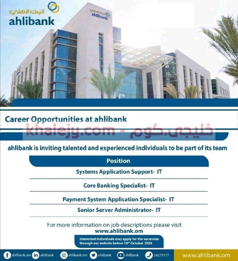 ننشر إعلان وظائف بنك الأهلي الذي أعلن عن عدد من الوظائف الشاغرة في عدد من التخصصات وفقا للضوابط والشروط الوار Career Opportunities Core Banking Job Description