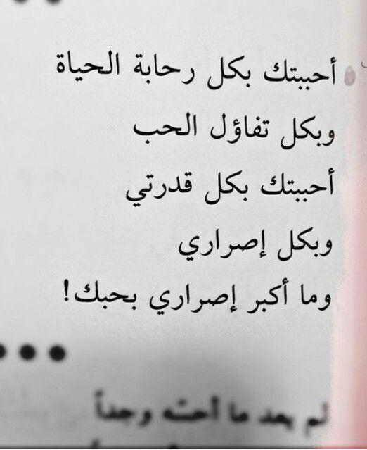 ولا زلت احبك حبيبي احبك بكل ما اقدر True Words
