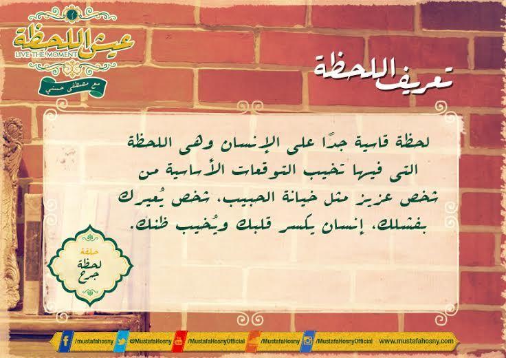 تعريف اللحظة عيش اللحظة Words Arabic Calligraphy In This Moment