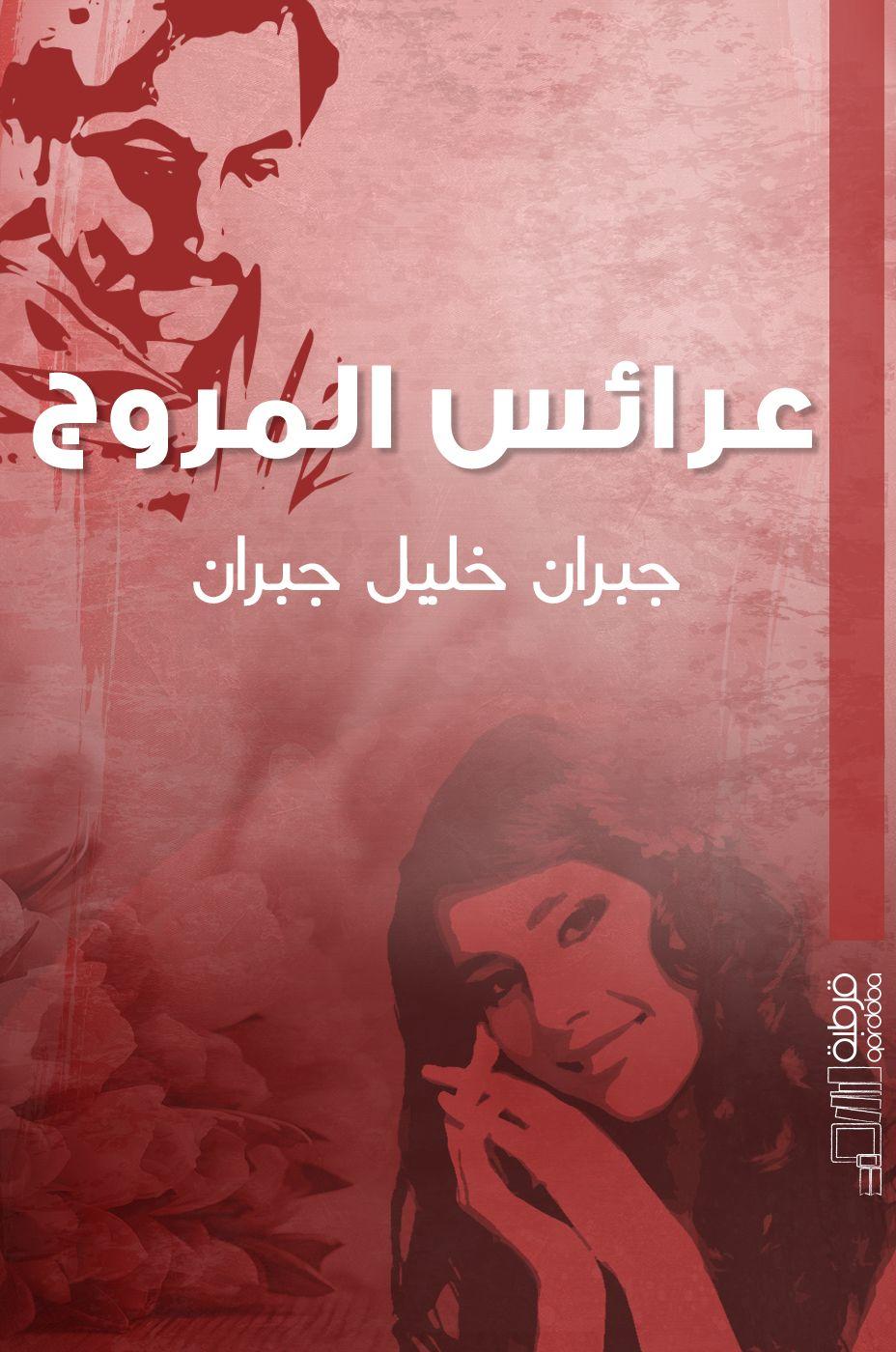 عرائس المروج / جبران خليل جبران يضم كتاب