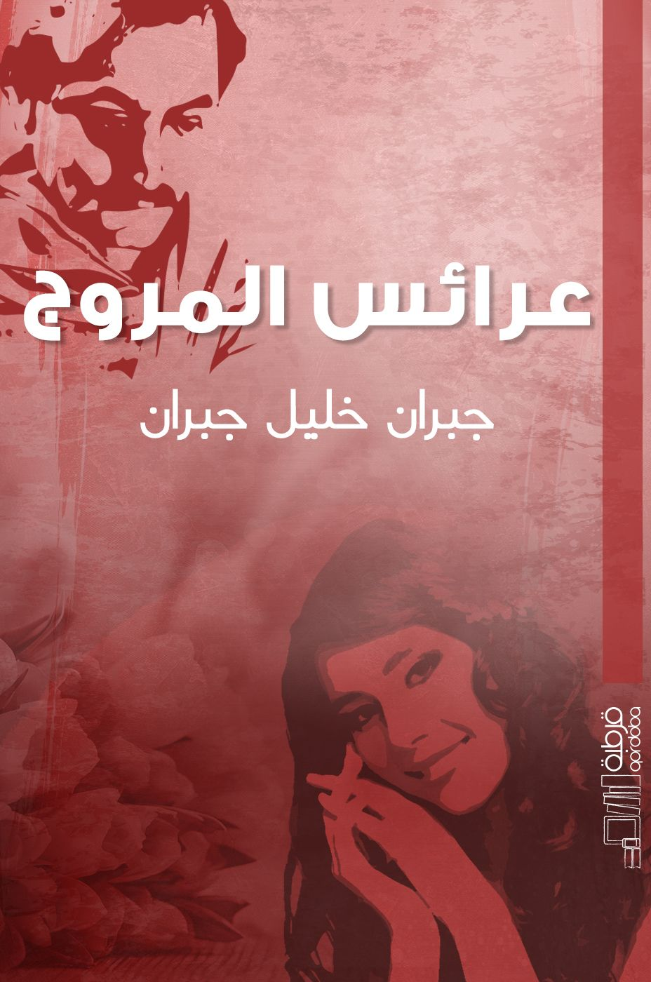 خليل جبران pdf