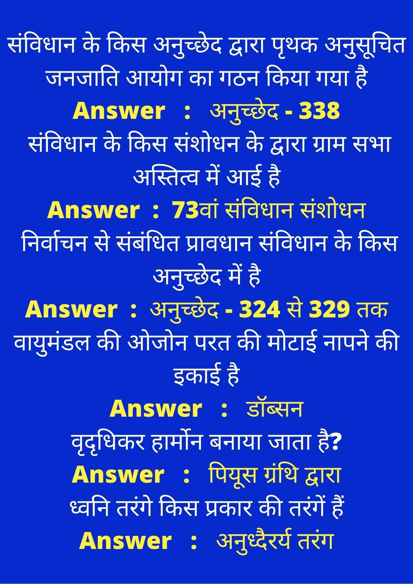 Thank You All Of Gk Question In Hindi This Or That Questions Gk Questions