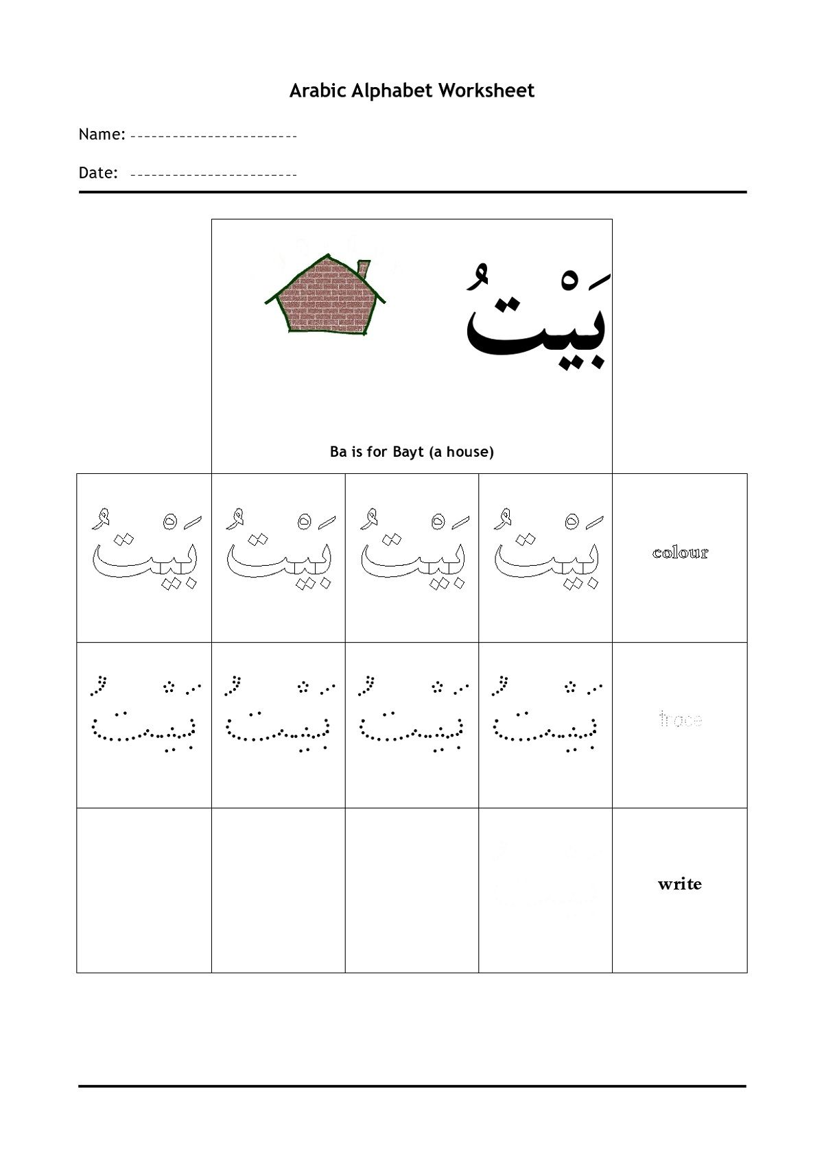 Arabic Alphabet Worksheets For Arabic Language Learning