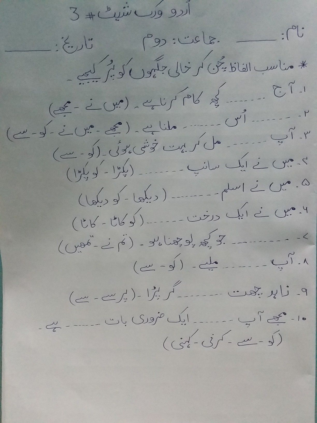 Pin On Urdu Worksheets