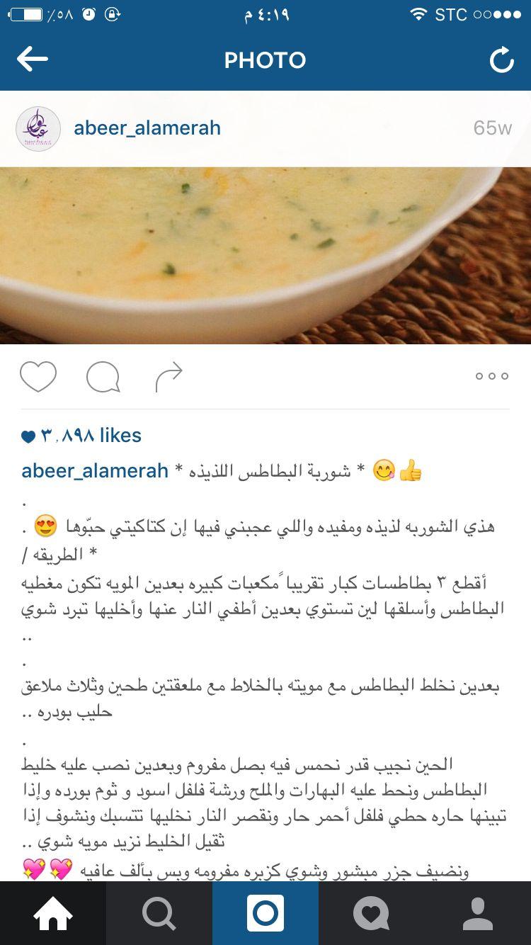 Pin By Nora Alzhrani On Recipes أكلات وتقديمات Food Food And Drink Recipes