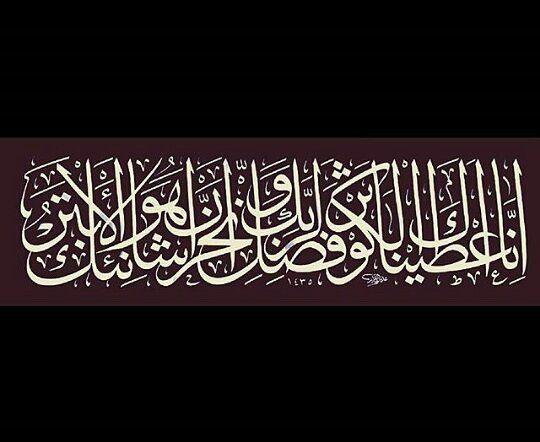 إنا أعطيناك الكوثر فصلي اربك وأنحر إن شانئك هو الأبتر Kaligrafi Arab Gambar Kaligrafi