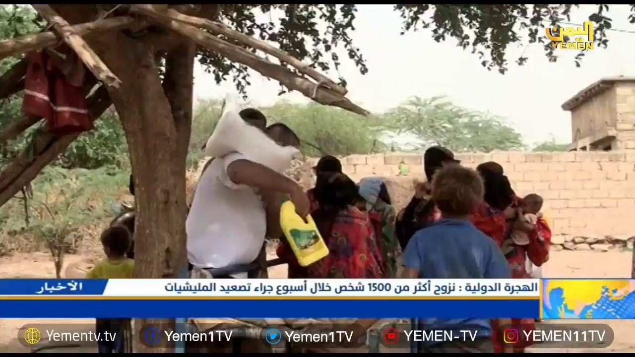 الهجرة الدولية نزوح أكثر من 1500 شخص خلال أسبوع جراء تصعيد المليشيات Tv Sis Yemen