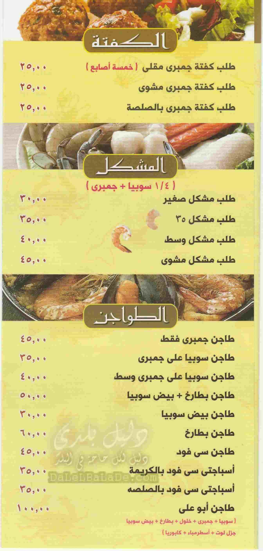 منيو و رقم حسن ابو علي للماكولات البحرية دليل بلدي Fish And Seafood Seafood Menu