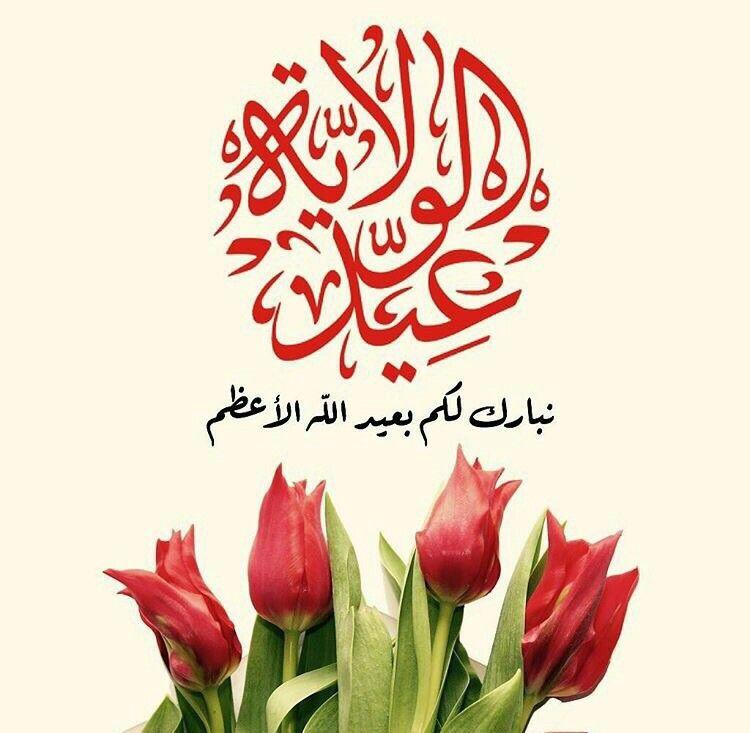 كل عام وانتم على ولاية علي بن ابي طالب Life Lessons Eid Stylists
