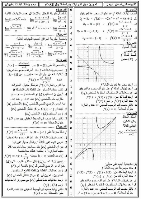 تمارين حول النهايات و دراسة الدوال للسنة الثانية ثانوي شعبة علوم تجريبية Studying Math Books Free Download Pdf Math