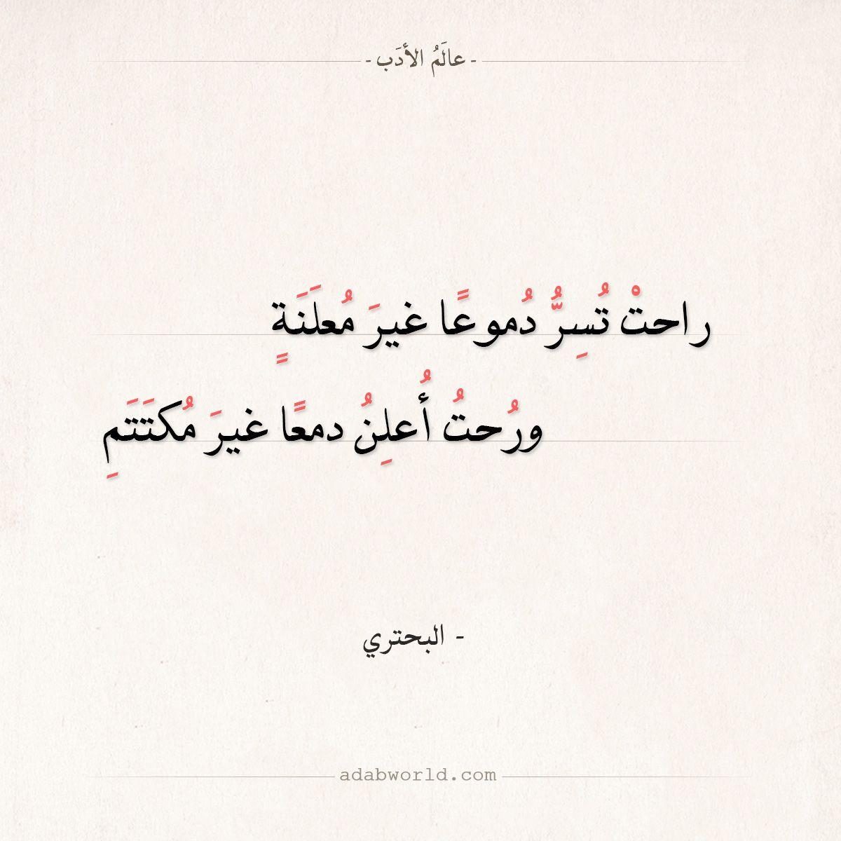 شعر البحتري راحت تسر دموعا غير معلنة عالم الأدب Arabic Quotes Quran Quotes Inspirational Quran Quotes
