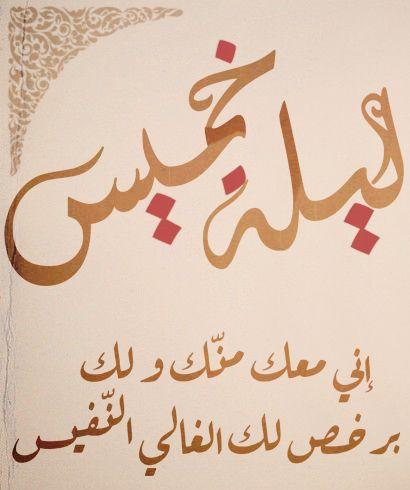 ليلة خميس My Love Calligraphy Arabic Calligraphy