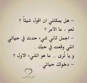 اسمعوا اهم شي محل الشاورما الي على الشمال وعلبة البيبسي والبطاطا وما عليكم Arabic Love Quotes Love Words Words