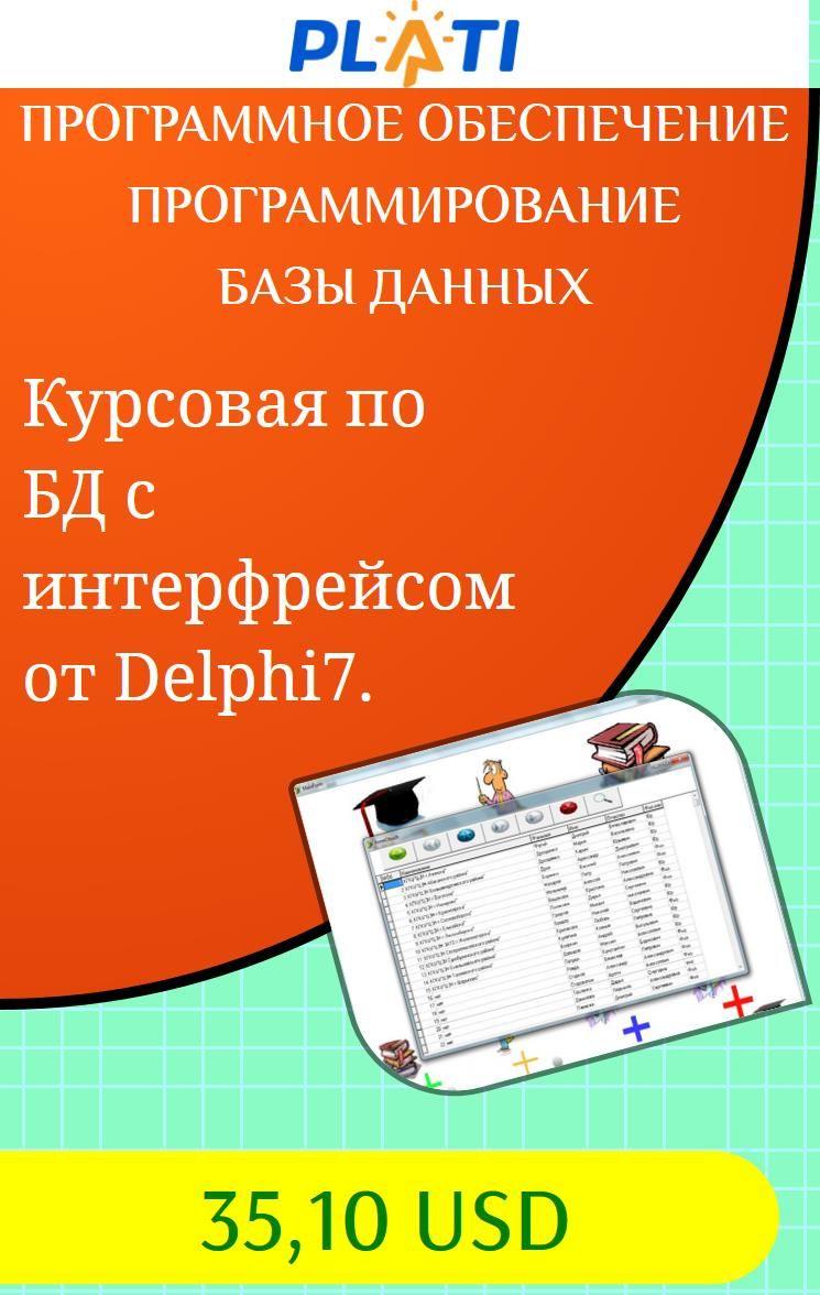 Курсовая по БД с интерфрейсом от delphi Программное обеспечение  Курсовая по БД с интерфрейсом от delphi7 Программное обеспечение Программирование Базы данных