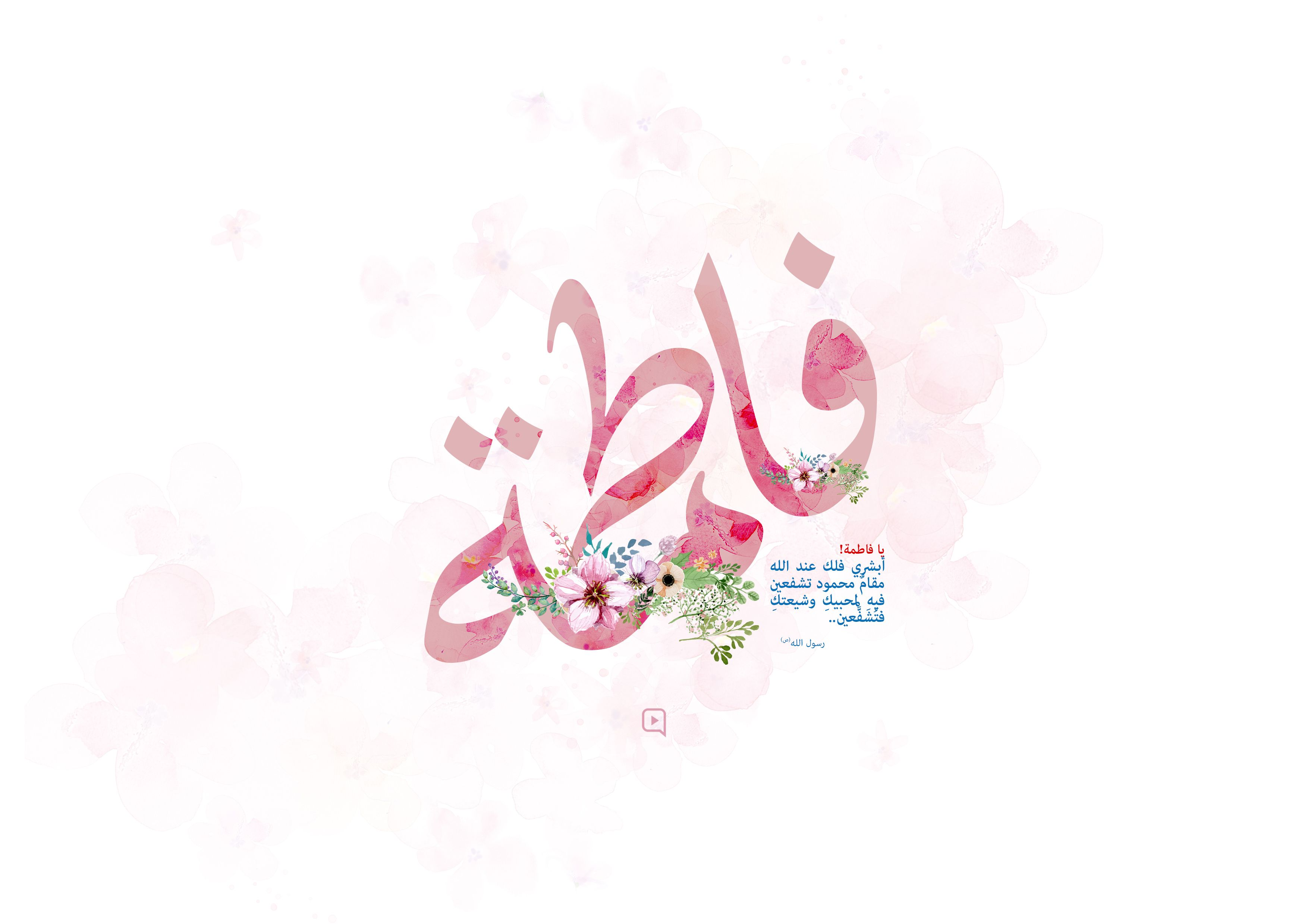 ولادة السيدة فاطمة الزهراء 2018 Girly Art Islamic Wall Art Diy Crafts For Gifts