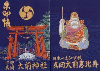 栃木 大前神社
