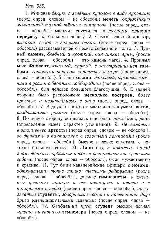 Скачать гдз по русскому языку 10-11 класс н.г.гольцова, и.в. шамшин