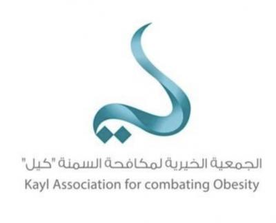 الجمعية الخيرية لمكافحة السمنة كيل تعلن عن وظائف شاغرة صحيفة وظائف الإلكترونية Letters Combat