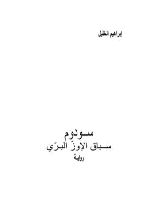 سودوم سباق الإوز البري Books Arabic Calligraphy Calligraphy