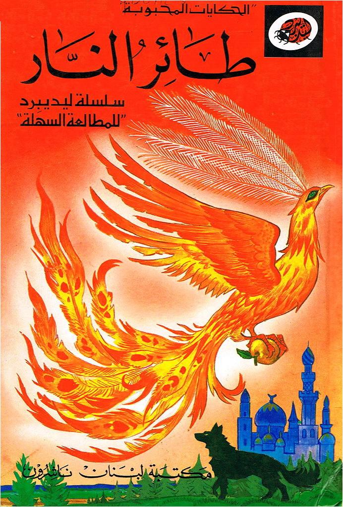 قصة طائر النار الحكايات المحبوبة سلسلة ليديبرد Internet Archive Books Movie Posters