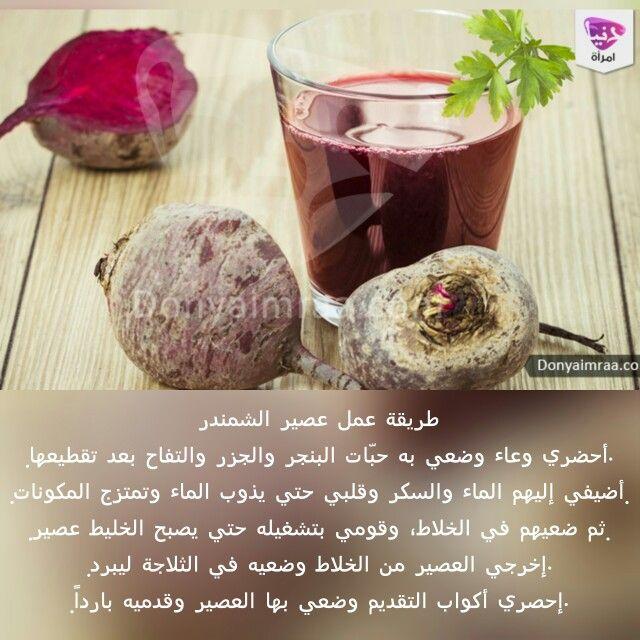 طريقة عمل عصير الشمندر يحتوي الشمندر علي العديد من الفيتامينات والعناصر المعدنية الهامة مثل فيتامين ج والحديد والبوتاسيوم كما يتمي Recipes Healthy Snacks Food