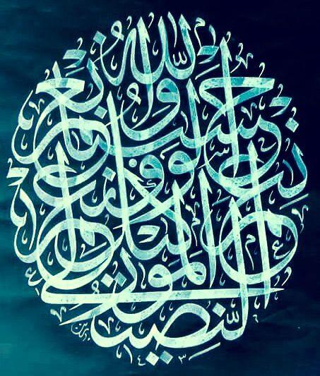 Desertrose Calligraphy Art حسبنا الله ونعم الوكيل نعم المولى ونعم النصير Islamic Art Calligraphy Islamic