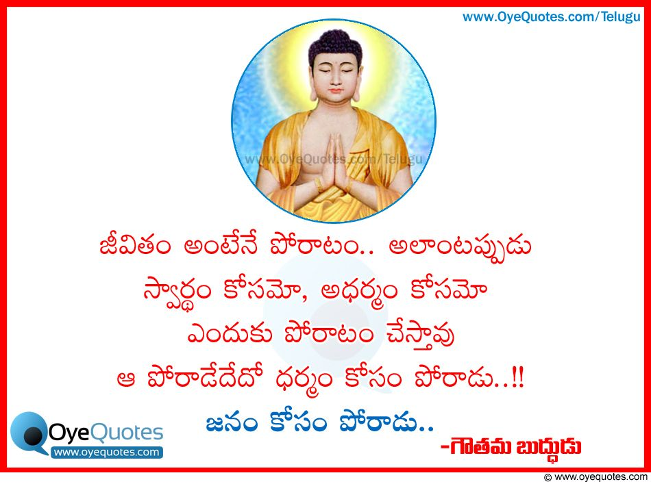 Here Is A Telugu Gautama Buddha Quotes And Sayings Charity