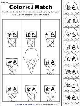 Colors Chinese Word Work (No Prep Printables) teaching