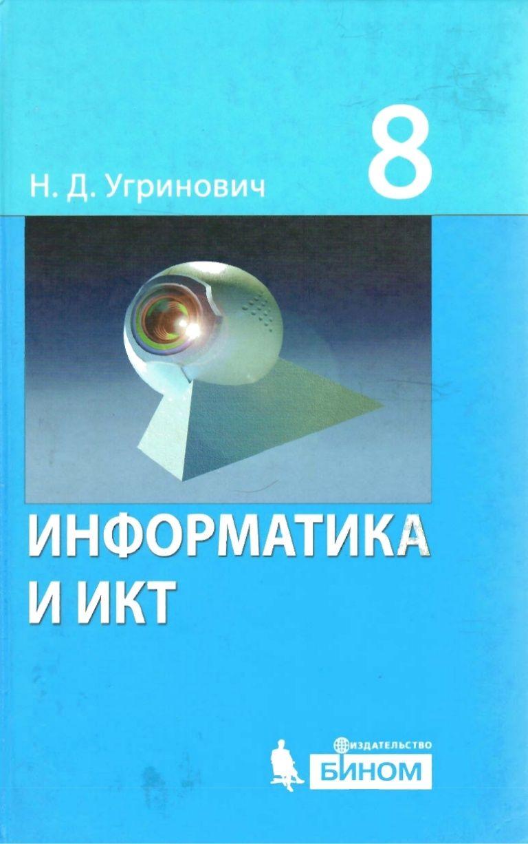 Гдз по информатике учебник н.д угринович 8 класс списать онлайн
