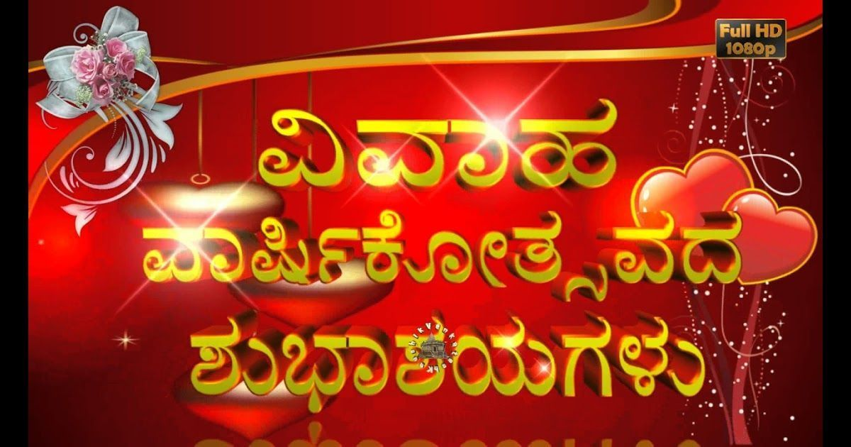 Wedding Anniversary Captions In Kannada In 2020 With Images
