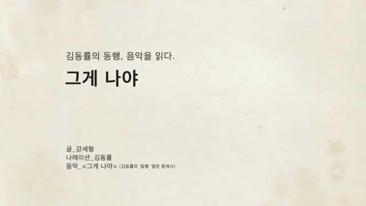 김동률의 동행, 음악을 읽다 - 그게 나야 (글: 강세형, Na: 김동률)