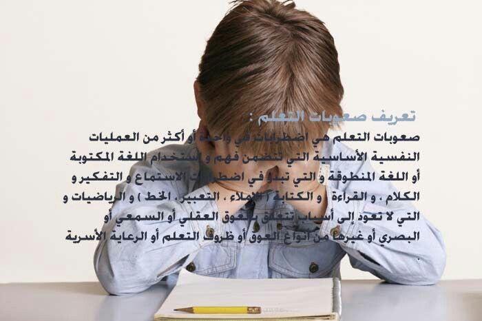 Dyslexia صعوبات التعلم Arabic Resources Work Experience Teaching