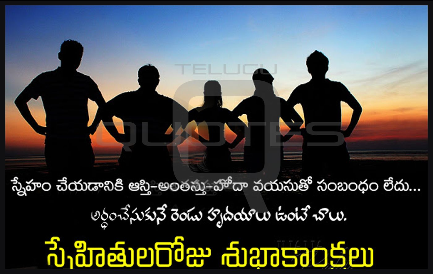 Famous Happy Friendship Day Quotes Wishes In Telugu Friendship Quotes In Telugu T Friendship Day Quotes Friendship Quotes In Telugu Happy Friendship Day Quotes
