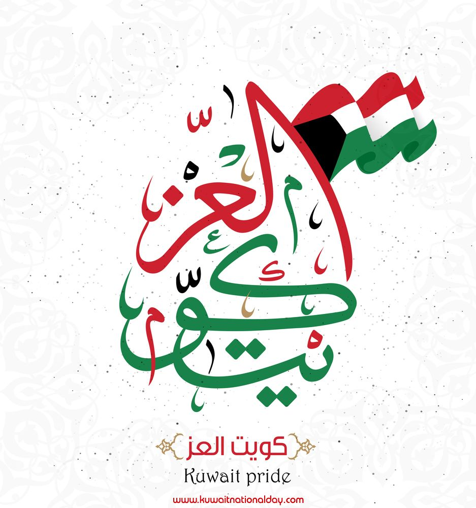 Happy Kuwait National Day Images Kuwait National Day Calligraphy Styles National Day
