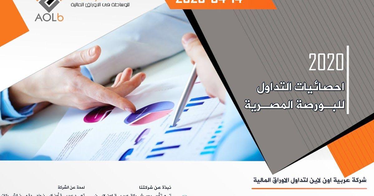 احصائيات التداول لجلسة البورصة المصرية اليوم الثلاثاء 14 4 2020 من شركة عربية اون لاين للوساطة فى الاوراق المالية Tablet Electronic Products