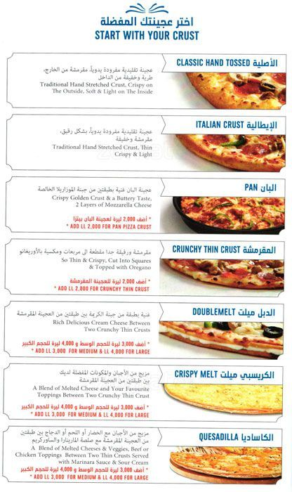 Domino S Pizza Dbayeh Menu Menus Pizza Food Menu