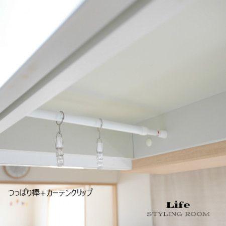 突っ張り棒 カーテンクリップで空間を有効利用するポイント クックパッド 突っ張りカーテンレール カーテンクリップ カーテン