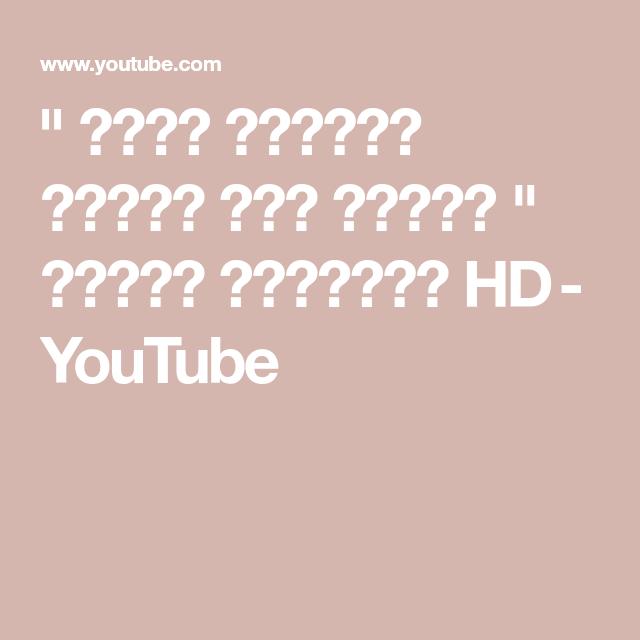 فرشي التراب يضمني وهو غطائي مشاري العرادة Hd Youtube Youtube Persian Food Wise Words