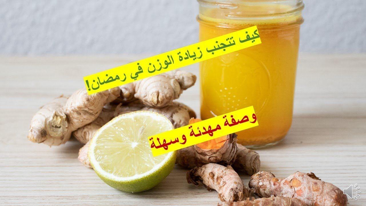 رمضانيات 10 كيف تتجنب زيادة الوزن في رمضان وصفة مشروب الليمون والزنجب Food Remedies Lemonade
