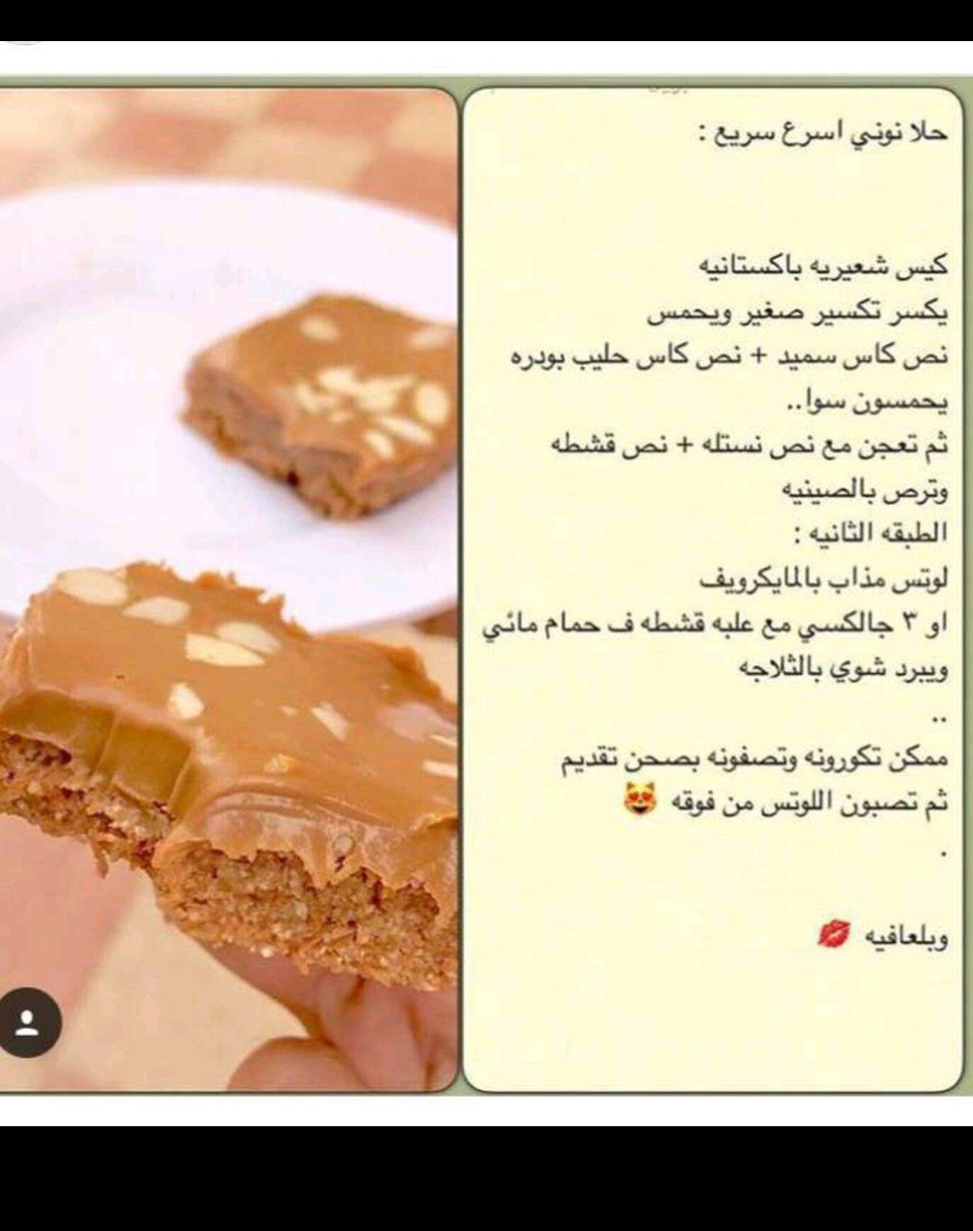 حلا سهل حلويات سويت حلا جالكسي حلا لوتس حلويات سهلة حلا سميد حلا كرات سهل حلا لذيذ وسهل Yummy Food Dessert Sweets Recipes Cooking Recipes Desserts