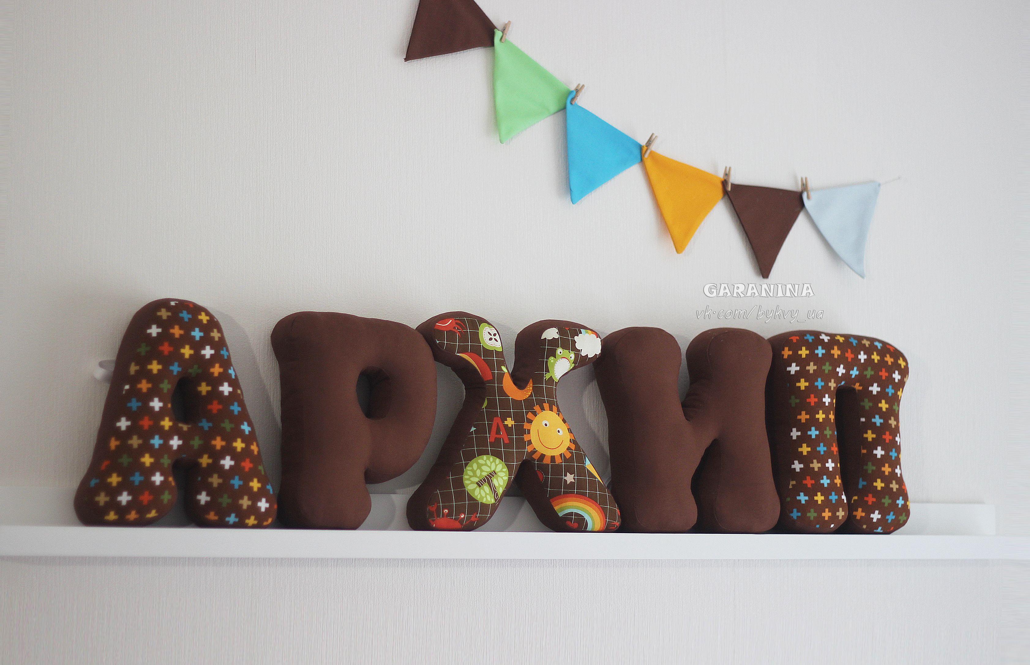 Буквы для детей мягкие своими руками фото 90