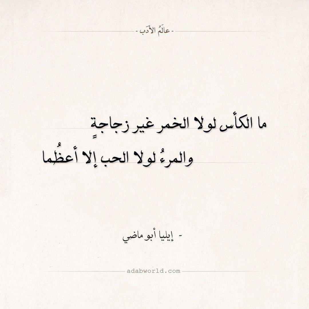 شعر إيليا أبو ماضي ما الكأس لولا الخمر غير زجاجة عالم الأدب Arabic Love Quotes Quotes Wisdom
