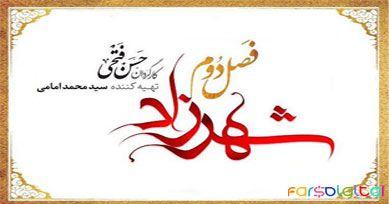 به گفته مهدی سلطانی بازیگر سریال شهرزاد پخش فصل دوم این سریال از خرداد ۹۶ آغاز خواهد شد حسن فتحی پس از یک دو Calligraphy Name Arabic Calligraphy Calligraphy