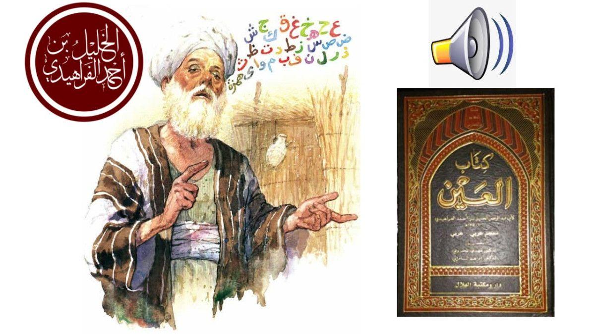 معجم العين للخليل بن أحمد الفراهيدي pdf