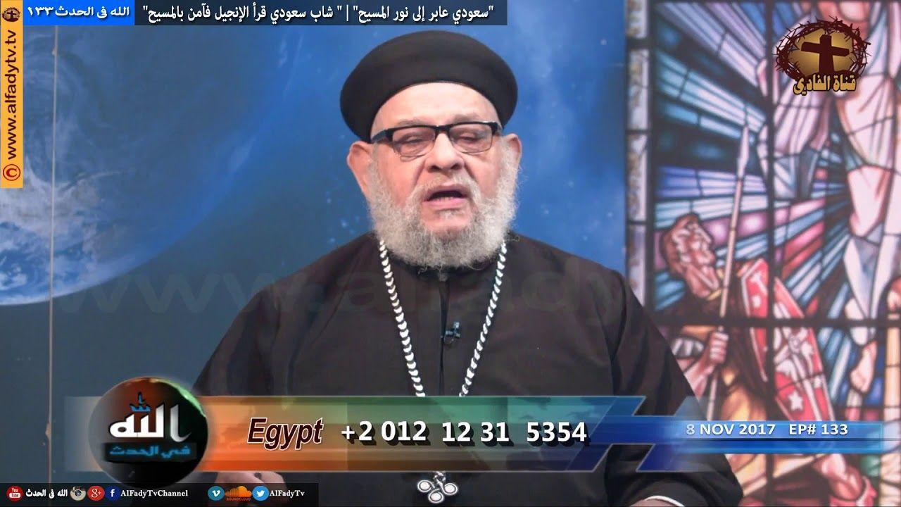 الله فى الحدث 133 سعودي عابر إلى نور المسيح القمص زكريا بطرس قناة Baseball Cards Sports Baseball