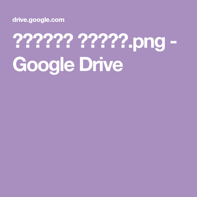 שבלונה טיפות Png Google Drive Google Drive