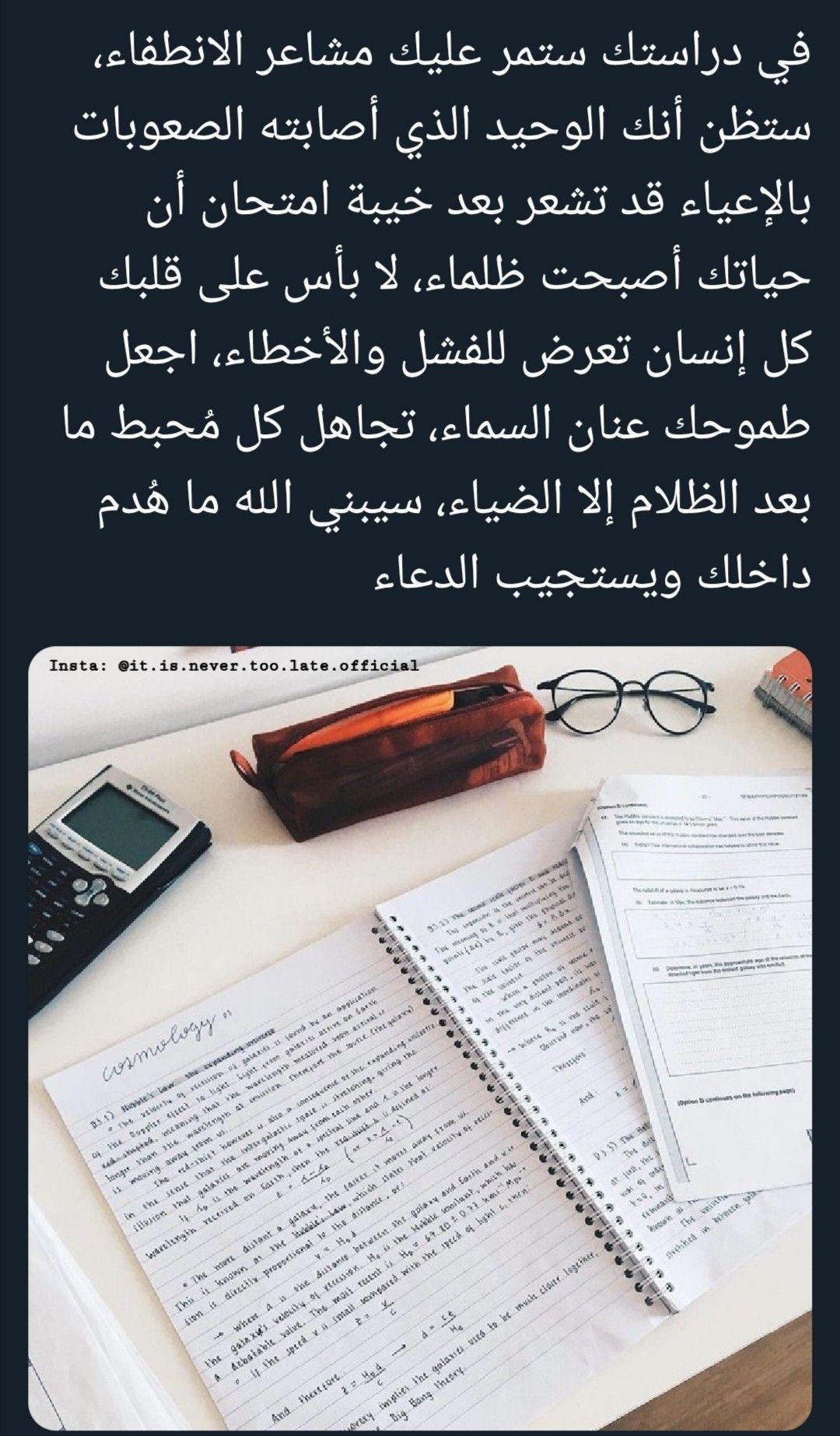 Pin By Renad On اقتباسات Funny Study Quotes Study Motivation Quotes Study Quotes