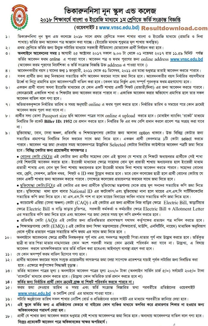 Viqarunnisa Noon School Class 1 Admission 2018 Circular - Apply - admission form school