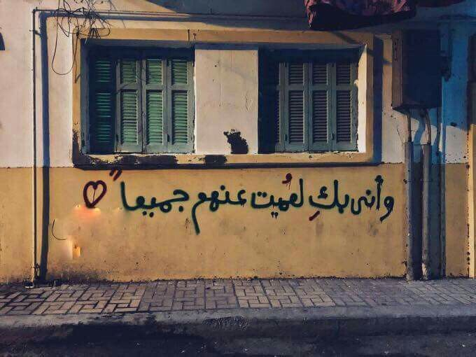 Shimaa Reminder Quotes Street Art Utopia Arabic Quotes